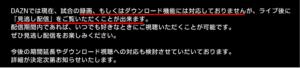 DAZNの録画・ダンウンロードはできない