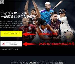 DAZN・DAZN for docomo登録方法