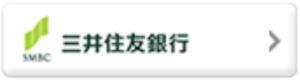 三井住友銀行の年末年始の営業日や営業時間・ATM手数料