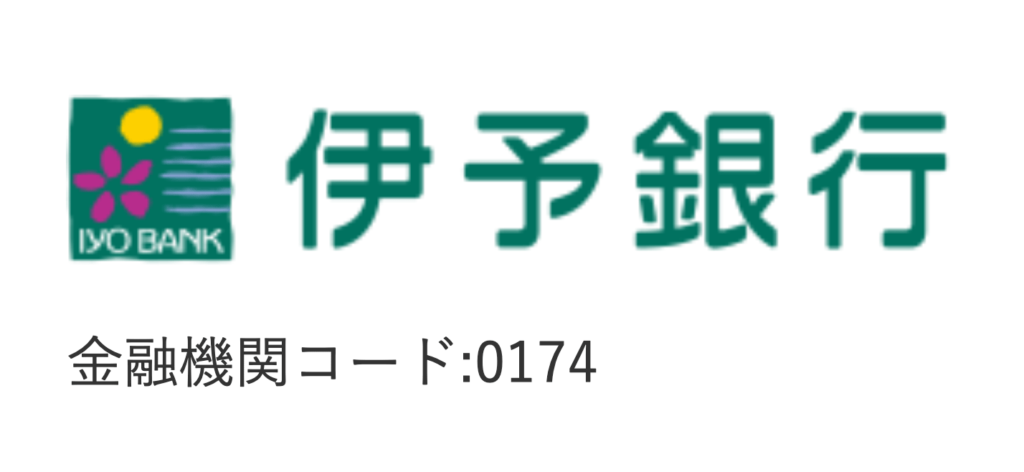 伊予銀行の年末年始(2019-2020)ATMや窓口の営業日・営業時間はいつ?手数料はいくら?