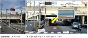 千葉市の地下道(アンダーパス)の安全対策「道路表示板・水位表示・路面表示」