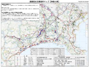 台風・大雨の影響で冠水が予想される神奈川県内の道路冠水注意箇所マップ