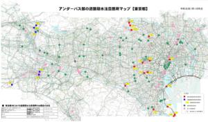 東京都の道路・地下道(アンダーパス)冠水注意箇所マップ