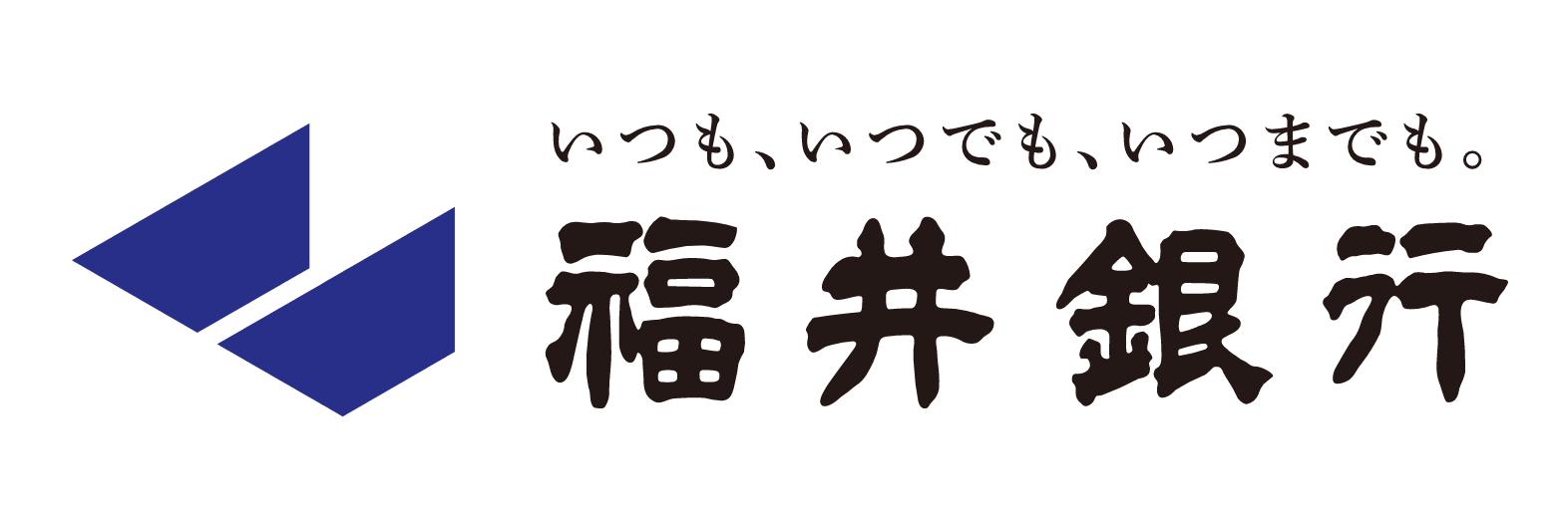 福井銀行の年末年始の営業日や営業時間・ATM手数料