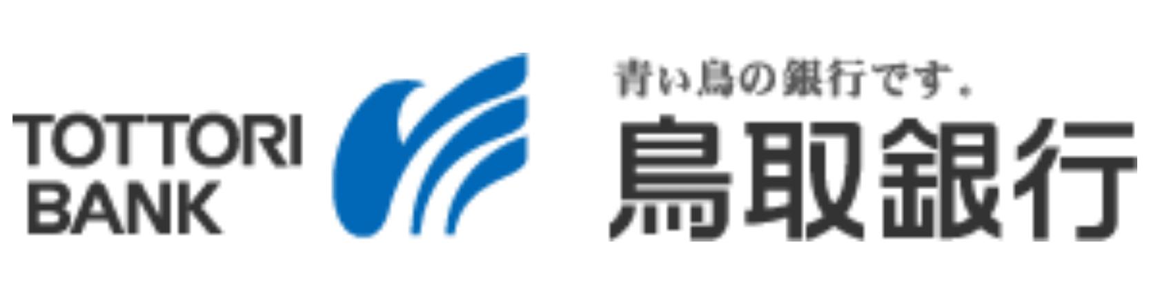鳥取銀行の年末年始の営業日や営業時間・ATM手数料