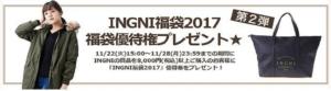 INGNI(イング)福袋2017予約優待券