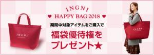 INGNI(イング)福袋2018予約優待券