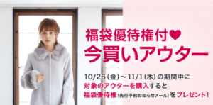 INGNI(イング)福袋2019予約優待券