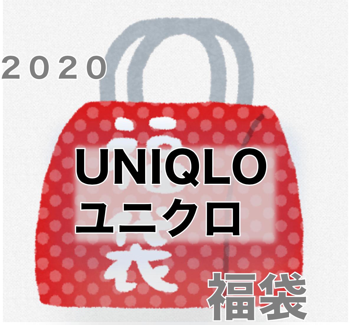 ユニクロ福袋2020中身・予約・値段・発売日の情報