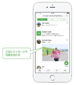 応援nsviで選手に応援メッセージを送信できる