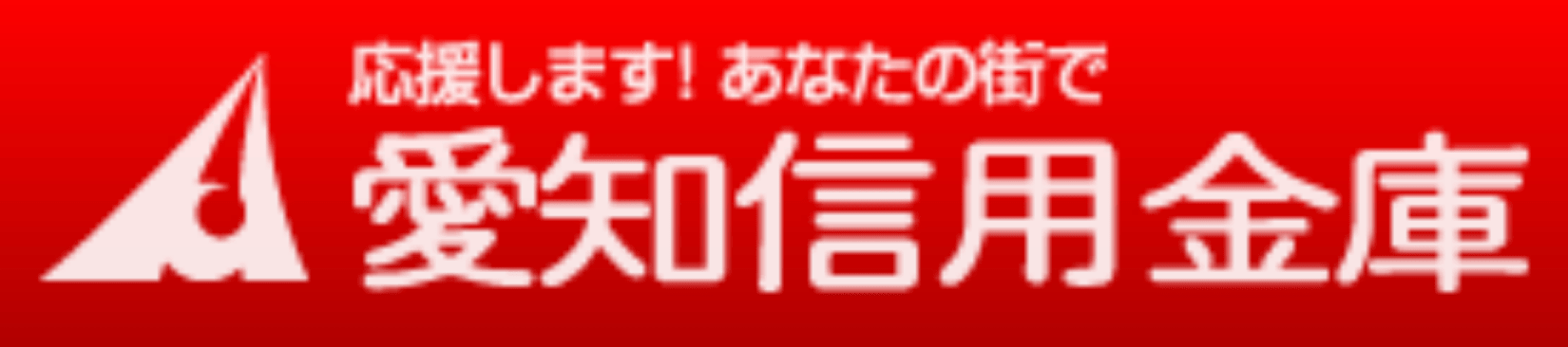 愛知信用金庫の年末年始の営業日や営業時間・ATM手数料