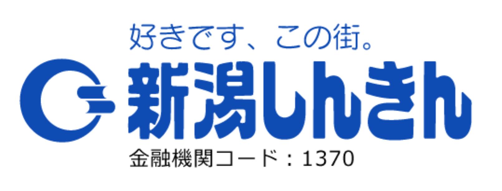 新潟信用金庫の年末年始の営業日や営業時間・ATM手数料