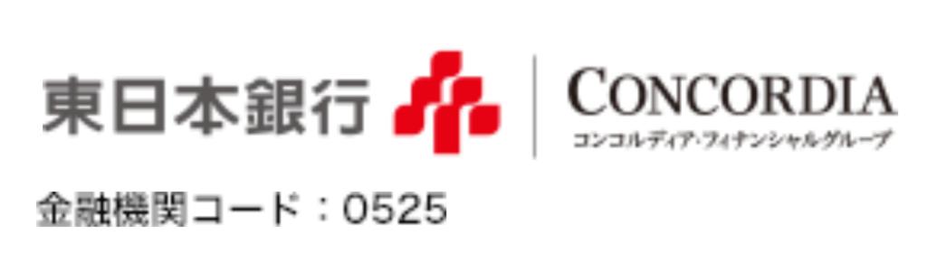 東日本銀行の年末年始(2019-2020)ATMや窓口の営業日・営業時間はいつ?手数料はいくら?