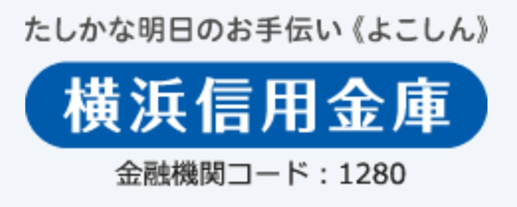 横浜信用金庫の年末年始(2021-2022)ATMや窓口の営業日・営業時間はいつ?手数料はいくら?