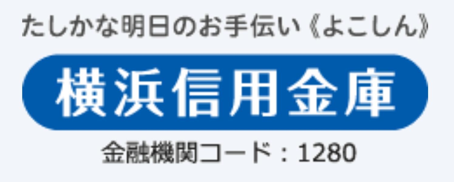 横浜信用金庫の年末年始の営業日や営業時間・ATM手数料