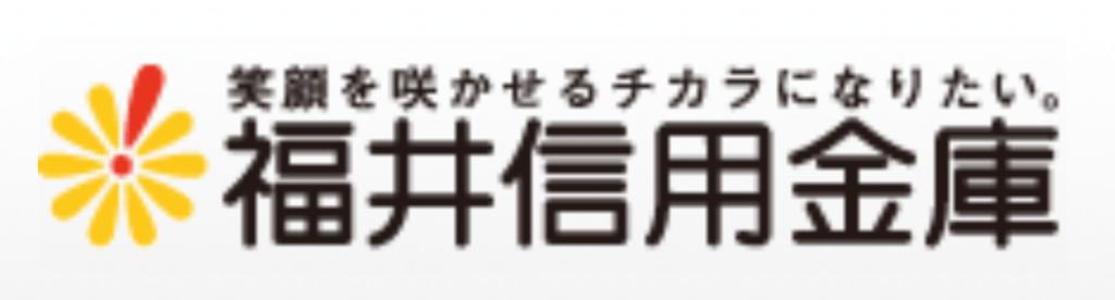 福井信用金庫の年末年始(2021-2022)ATMや窓口の営業日・営業時間はいつ?手数料はいくら?
