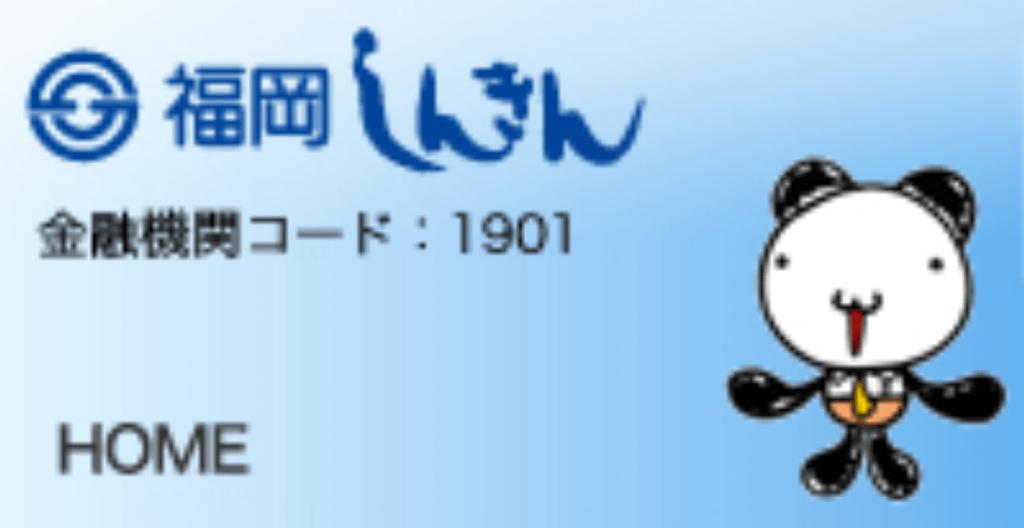 福岡信用金庫の年末年始(2021-2022)ATMや窓口の営業日・営業時間はいつ?手数料はいくら?