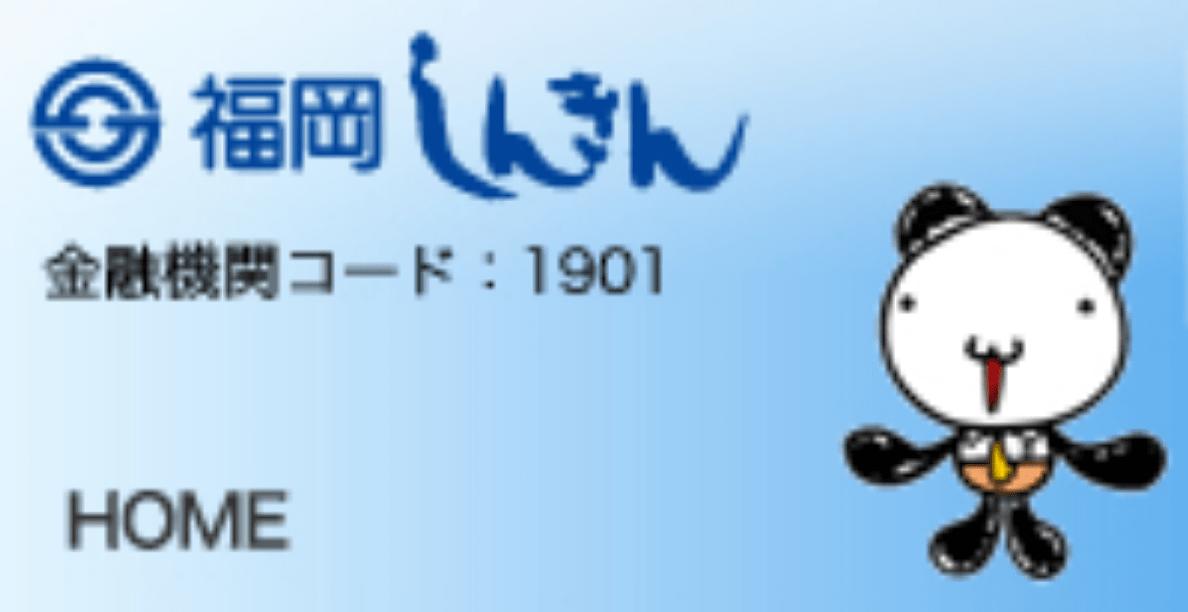 福岡信用金庫の年末年始の営業日や営業時間・ATM手数料