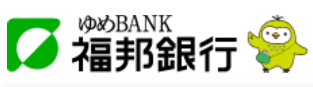 福邦銀行の年末年始(2019-2020)ATMや窓口の営業日・営業時間はいつ?手数料はいくら?
