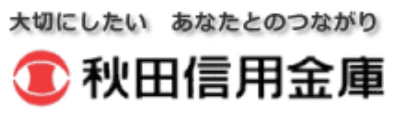 秋田信用金庫の年末年始の営業日や営業時間・ATM手数料