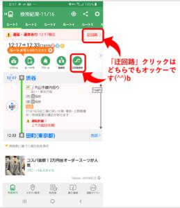 索アプリの「Yahoo!乗換案内」で迂回路検索3
