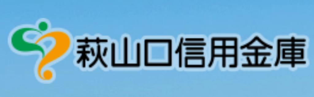 萩山口信用金庫の年末年始(2021-2022)ATMや窓口の営業日・営業時間はいつ?手数料はいくら?
