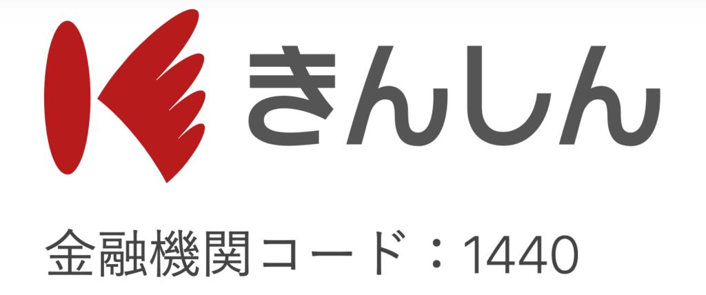 金沢信用金庫の年末年始(2021-2022)ATMや窓口の営業日・営業時間はいつ?手数料はいくら?