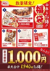 銀だこ福袋2019の1000円の中身ネタバレ