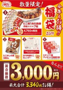 銀だこ福袋2019の3000円の中身ネタバレ