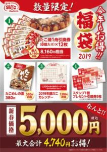 銀だこ福袋2019の5000円の中身ネタバレ