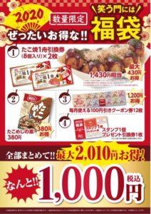 銀だこ福袋2020・1000円