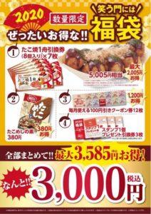銀だこ福袋2020・3000円