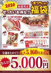 銀だこ福袋2020・5000円
