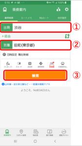 電車乗り換えルート検索アプリの「Yahoo!乗換案内」で迂回路検索1