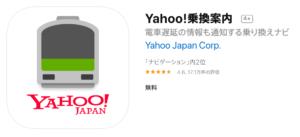 電車乗り換えルート検索アプリの「Yahoo!乗換案内」