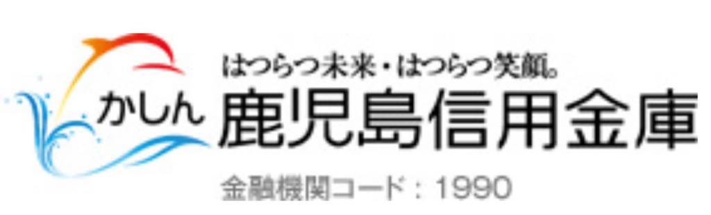 鹿児島信用金庫の年末年始(2021-2022)ATMや窓口の営業日・営業時間はいつ?手数料はいくら?