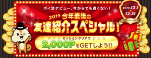 2019年12月31日までのモッピー 新規登録で2000ポイントプレゼント