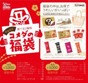 コメダ福袋2018・5000円と3000円の2種類