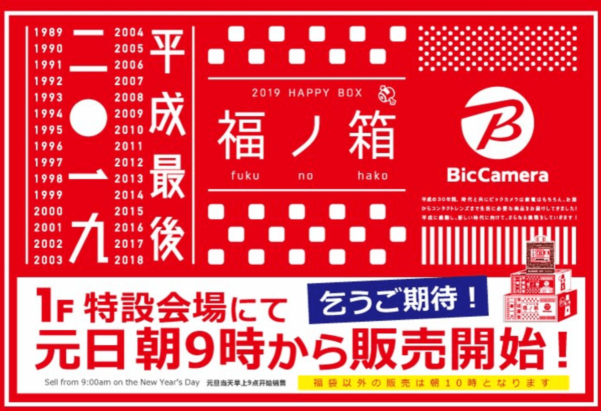 ビックカメラ福袋(福箱)2019