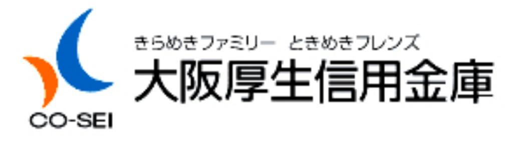 大阪厚生信用金庫の年末年始(2021-2022)ATMや窓口の営業日・営業時間はいつ?手数料はいくら?