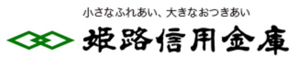 姫路信用金庫の年末年始(2021-2022)ATMや窓口の営業日・営業時間はいつ?手数料はいくら?