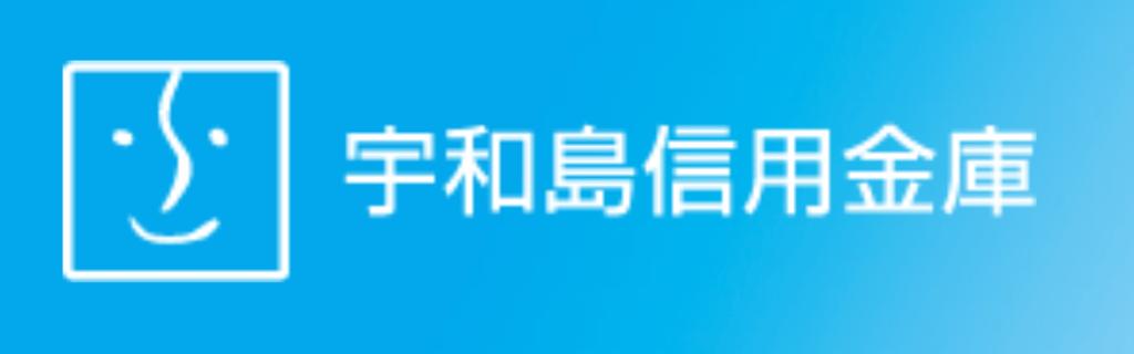 宇和島信用金庫の年末年始(2021-2022)ATMや窓口の営業日・営業時間はいつ?手数料はいくら?