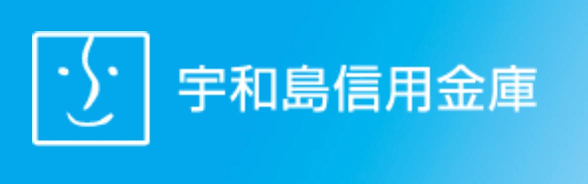 宇和島信用金庫の年末年始の営業日や営業時間・ATM手数料