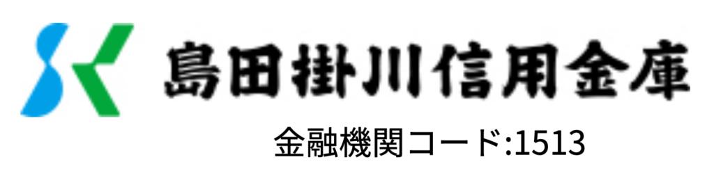 島田掛川信用金庫の年末年始(2021-2022)ATMや窓口の営業日・営業時間はいつ?手数料はいくら?