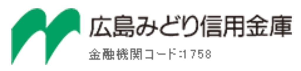 広島みどり信用金庫の年末年始(2021-2022)ATMや窓口の営業日・営業時間はいつ?手数料はいくら?