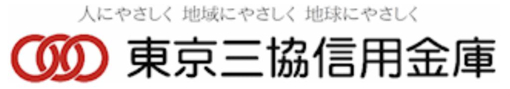 東京三協信用金庫の年末年始(2021-2022)ATMや窓口の営業日・営業時間はいつ?手数料はいくら?