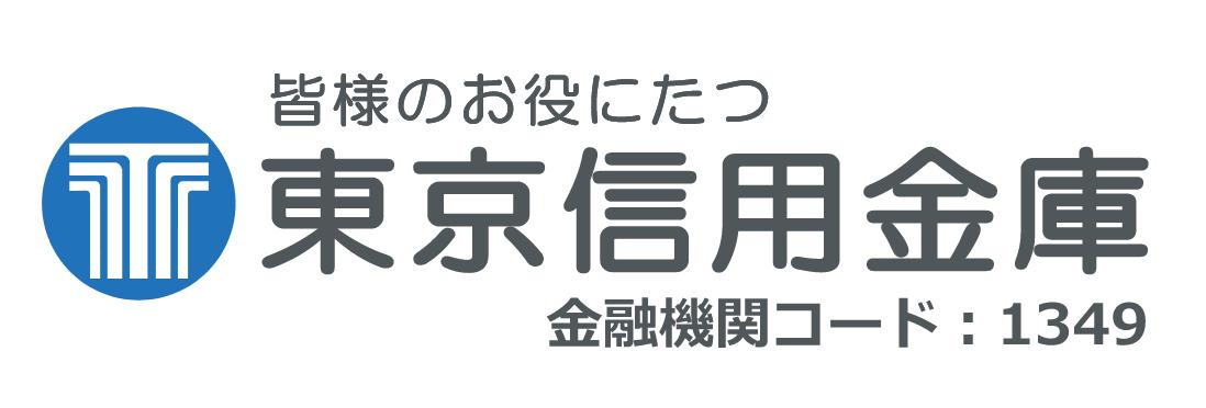 東京信用金庫の年末年始の営業日や営業時間・ATM手数料