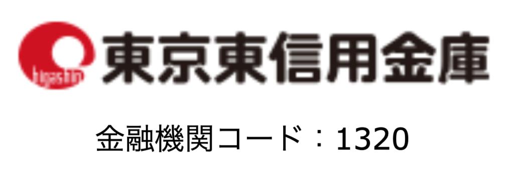 東京東信用金庫の年末年始(2021-2022)ATMや窓口の営業日・営業時間はいつ?手数料はいくら?