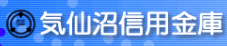 気仙沼信用金庫の年末年始の営業日や営業時間・ATM手数料
