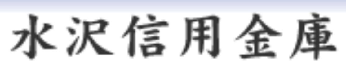 水沢信用金庫の年末年始の営業日や営業時間・ATM手数料